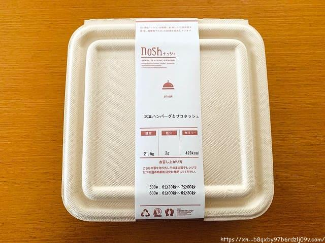 ナッシュ大豆ハンバーグ弁当