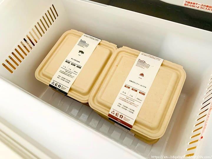 ナッシュのお弁当を冷凍庫に入れた様子