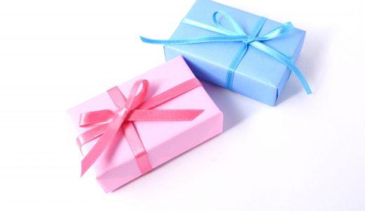 プレゼント・贈り物