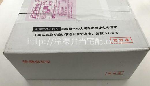 【販売終了】メイプルフーズ美健倶楽部・口コミ・実際に食べてみた実食レポ