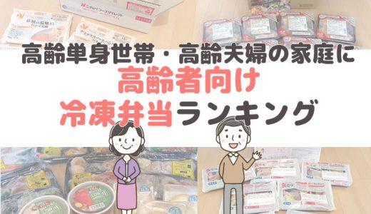 【最新】高齢者におすすめしたい宅配弁当・宅配食ランキングBEST5