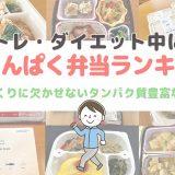 高タンパク食・高たんぱく弁当おすすめランキング