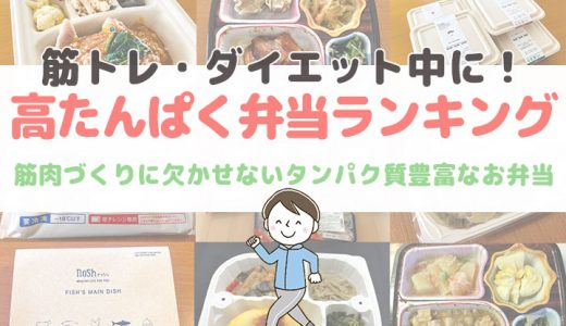 高タンパク食・宅配弁当おすすめランキング【たんぱく質が豊富な食材リスト】