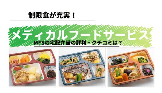 メディカルフードサービス(MFS)の健康宅配弁当は美味しい?【評判・口コミ・体験レポ】