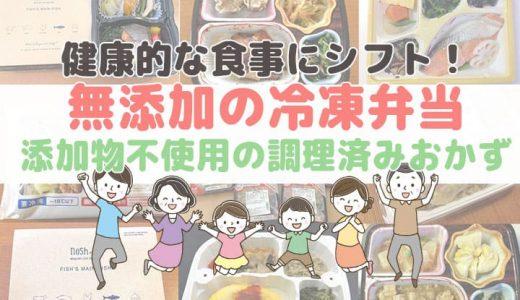 無添加の宅配弁当まとめ【添加物不使用の無添加惣菜・冷凍おかず特集!】