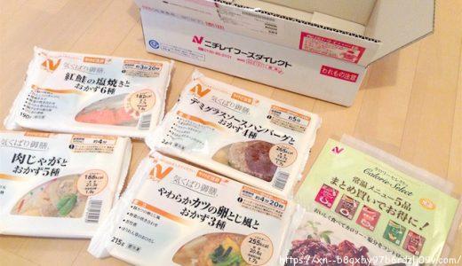 【ニチレイの宅配冷凍弁当】ニチレイフーズダイレクトを食べた感想・口コミまとめ