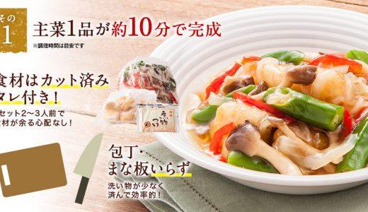 NICOMOGU(ニコモグ)はどんな料理キット?【口コミ&体験レポ】