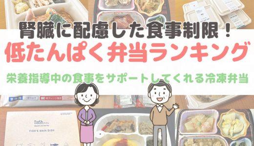 たんぱく質制限食・宅配低タンパク弁当おすすめ5選【美味しさ・コスパで選ぶ!】