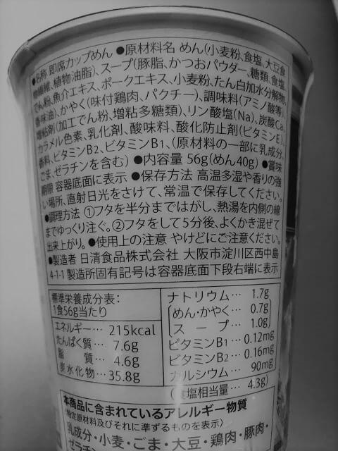カップ麺の添加物表示