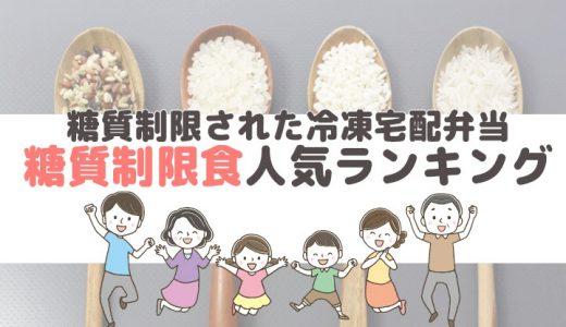糖質制限弁当宅配サービスおすすめランキング【低糖質弁当通販】