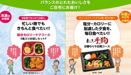 ワタミの宅食・宅食ダイレクトの口コミ・評判【冷蔵タイプと冷凍タイプから選べるお弁当】
