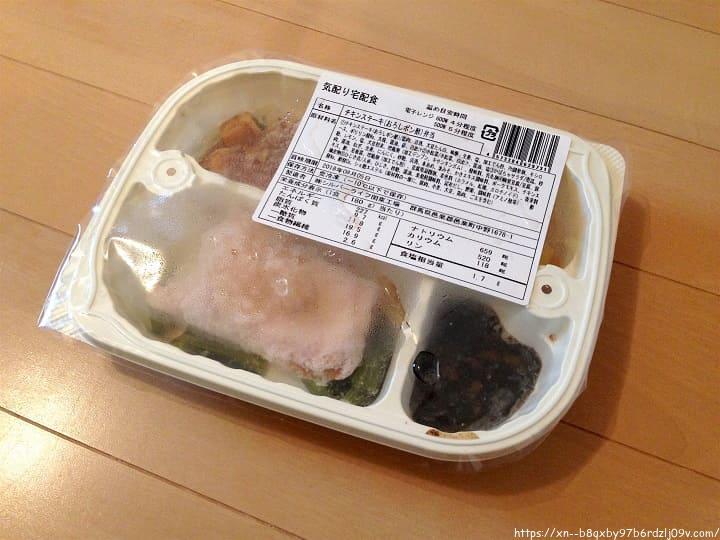 ウェルネスダイニング チキンステーキ(おろしポン酢)弁当