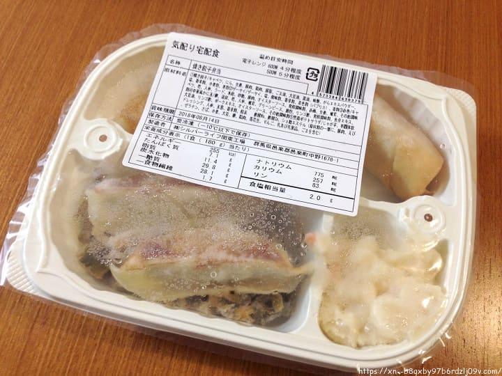 ウェルネスダイニング 焼き餃子弁当