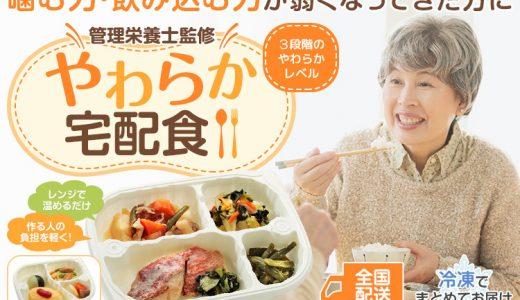 【やわらか食・ムース食宅配】やわらかダイニングの口コミ・評判・実食レポ!