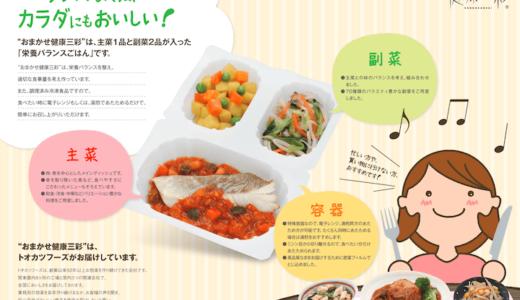 【健康三彩の口コミ】トウカツフーズのおまかせ健康三彩とおせちの評判